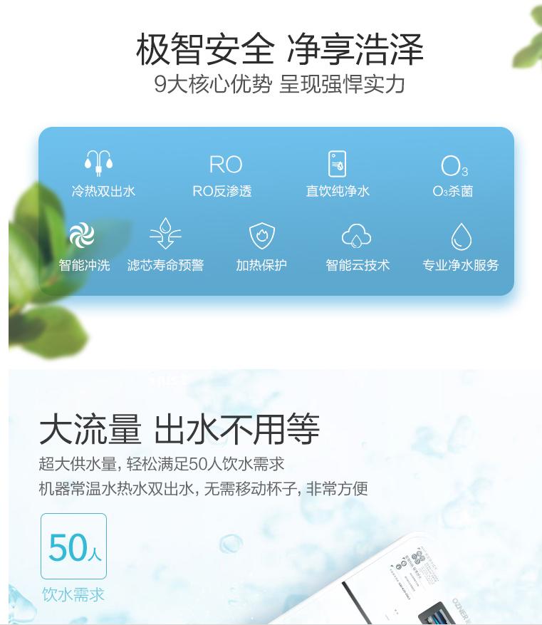 苏州浩泽饮水机