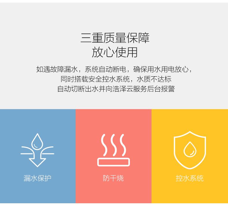 苏州净水器 (4)
