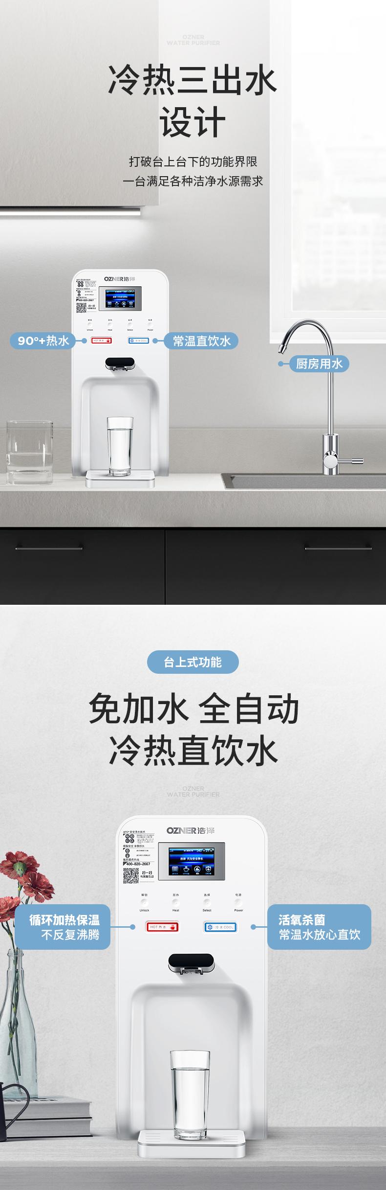 苏州家用净水器 (2)