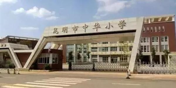 昆明市中华小学引进浩泽直饮净水机