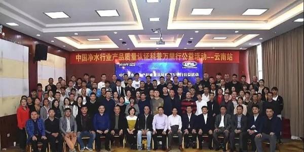 浩泽出席中国净水行业质量认证科普万里行活动 共话行业发展