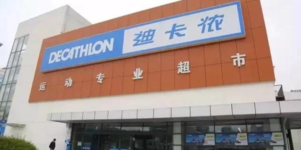全国百家迪卡侬运动超市成都、广东等店引进浩泽直饮净水机