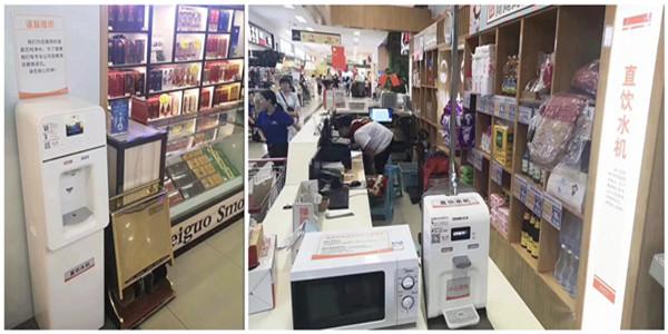 石家庄北国超市租赁浩泽直饮水机