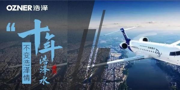 浩泽净水直饮机,华夏航空十年用水体验