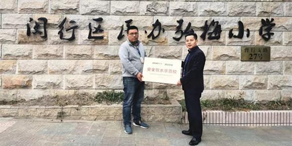 上海弘梅小学—浩泽安全饮水示范校