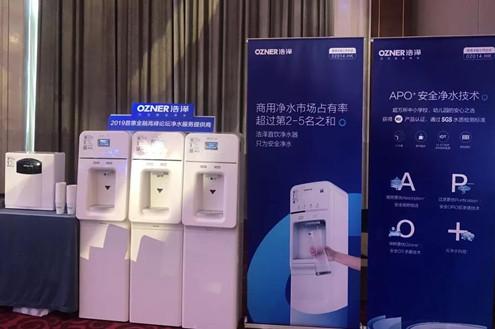2019普惠金融高峰论坛指定浩泽直饮净水机