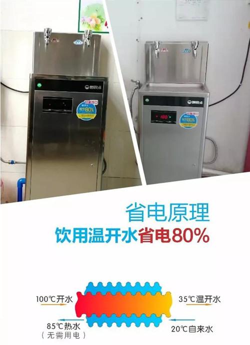 碧丽温开水饮水机