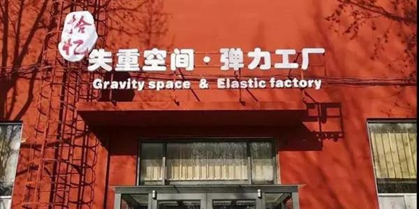石家庄失重空间·弹力工厂