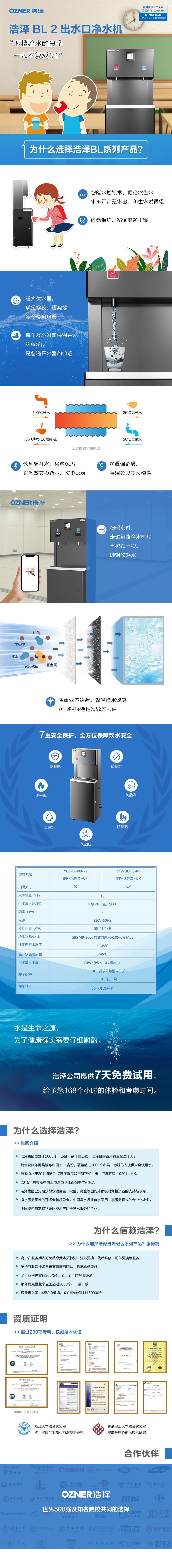 浩泽牌YCZ-UL480-R5型净水机(2出水口超滤膜扫码支付型净水机)