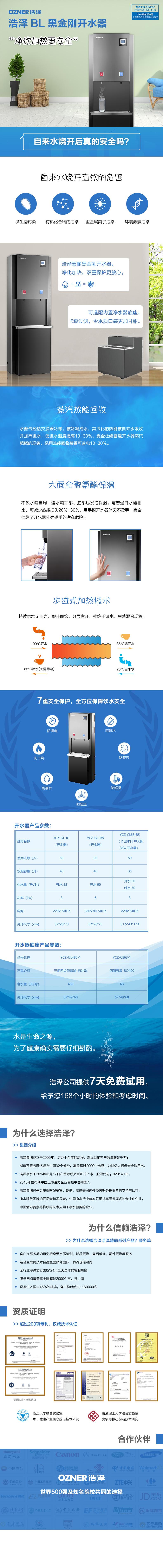 浩泽YCZ-GL-R8开水器