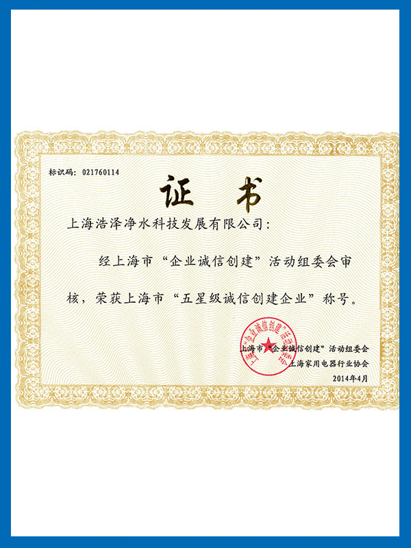 诚信创建企业证书