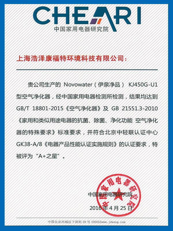 电器产品性能认证证书