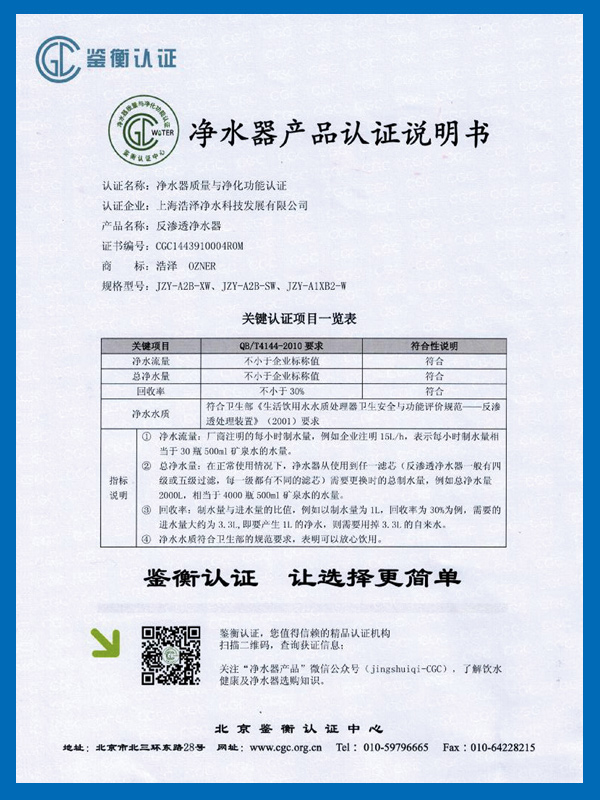 净水器产品认证说明书
