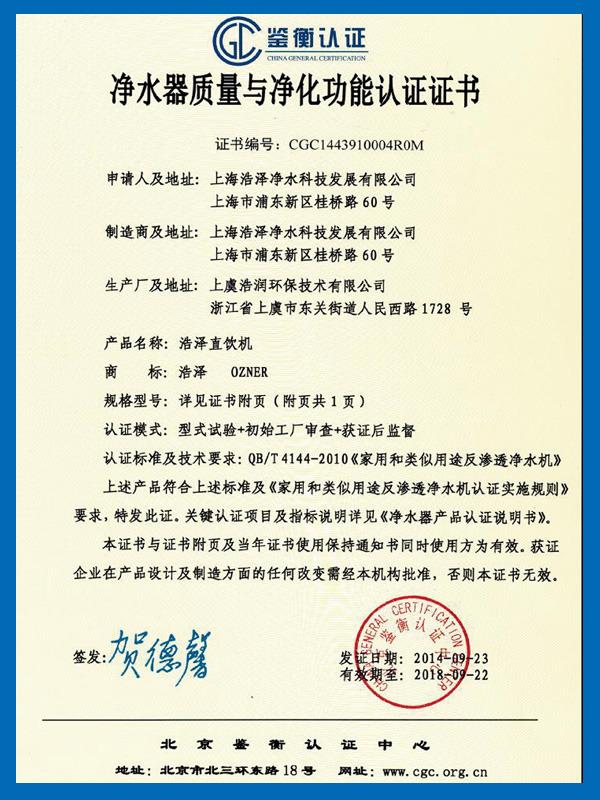净水器质量与净化功能认证证书