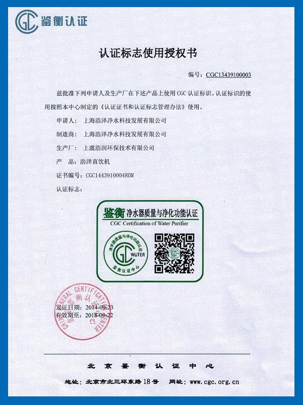 认证标志使用授权书