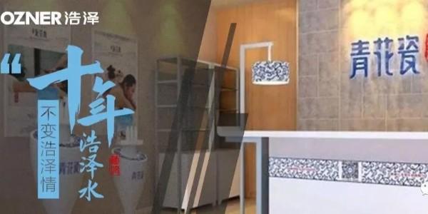 青花瓷连锁美容院选择了更安全健康的浩泽净水器