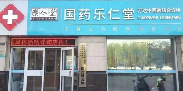 国药乐仁堂为其旗下所有中西医诊所安装浩泽直饮净水机
