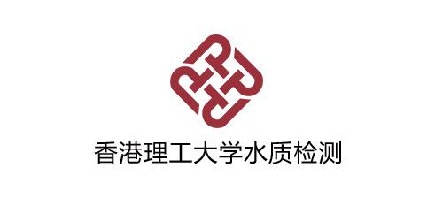 香港理工大学水质检测