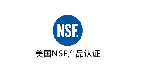 美国NSF产品认证